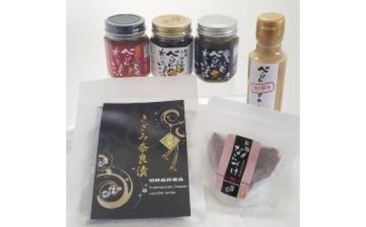 べっぴん奈良漬【和風らー油、激辛みそ、塩だれ】・謹製刻み・ドレッシング・ドライ奈良漬