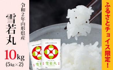 令和2年山形県産雪若丸10kg(5kg×2)