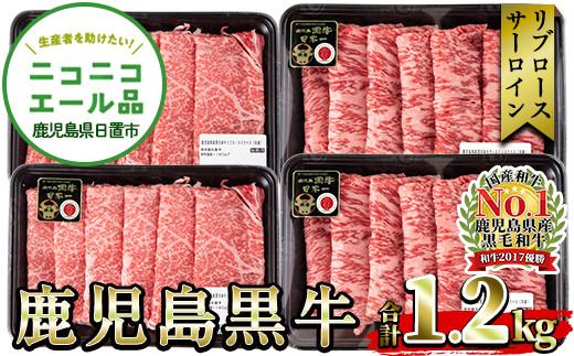 鹿児島黒牛ローススライス(合計1.2kg・サーロインスライスとリブローススライス各300g×2P)【さつま日置農協】