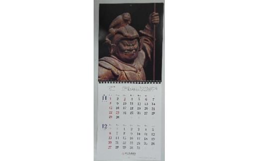 奈良国立博物館オリジナルカレンダー ※2020年版