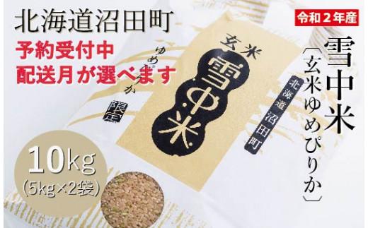 【2013-01】令和2年産 玄米「雪中米(ゆめぴりか)」【10kg】