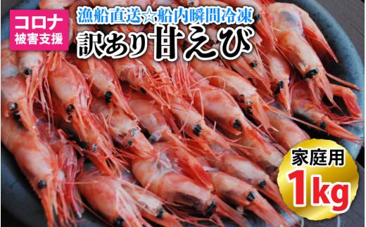 [A-2307] 【コロナ被害支援】漁船直送☆船内瞬間冷凍 訳あり甘えび 約1kg