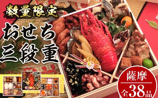 E-058 【先行予約!】鹿児島のおせち料理三段重(薩摩)7寸 全38品