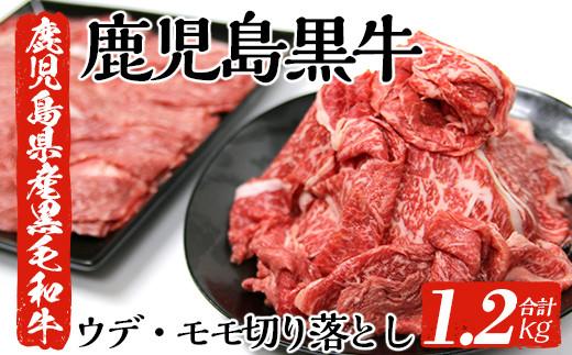 鹿児島黒牛ウデ・モモ切り落とし(合計1.2kg)日本一に輝いたブランド牛「鹿児島黒牛」の牛肉切り落とし!赤身が中心の部位で、カレーや牛丼など様々な料理にご利用頂けます<H-1501>【あいら農業協同組合】