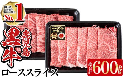 鹿児島黒牛ローススライス(合計600g)日本一に輝いたブランド牛「鹿児島黒牛」の牛肉のサーロインスライスとリブローススライスのセット!すきやき・牛しゃぶしゃぶにオススメ【湧水町JAあいら】