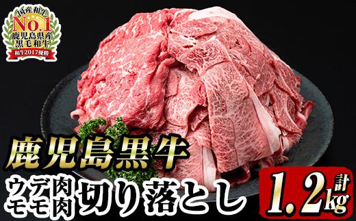 鹿児島黒牛ウデ・モモ切り落とし(合計1.2kg)日本一に輝いたブランド牛「鹿児島黒牛」の牛肉切り落とし!赤身が中心の部位で、カレーや牛丼など様々な料理にご利用頂けます
