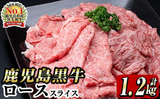 鹿児島黒牛ローススライス(合計1.2kg)日本一に輝いたブランド牛「鹿児島黒牛」の牛肉のサーロインスライスとリブローススライスのセット!すきやき・牛しゃぶしゃぶにオススメ