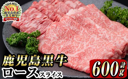 鹿児島黒牛ローススライス(合計600g)日本一に輝いたブランド牛「鹿児島黒牛」の牛肉のサーロインスライスとリブローススライスのセット!すきやき・牛しゃぶしゃぶにオススメ【JA】