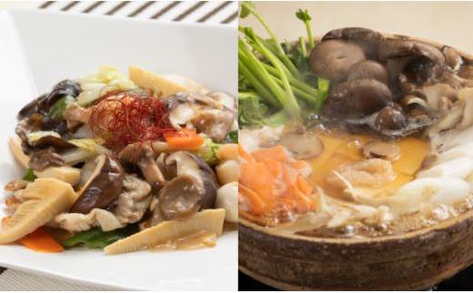世界9大天然きのこブイヨンを使用した調理例(きのこが香る八宝菜、きのこたっぷり宝山鍋)