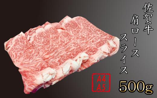 【数量限定】佐賀牛 肩ローススライス 500g 和牛 牛肉 肉 贈答