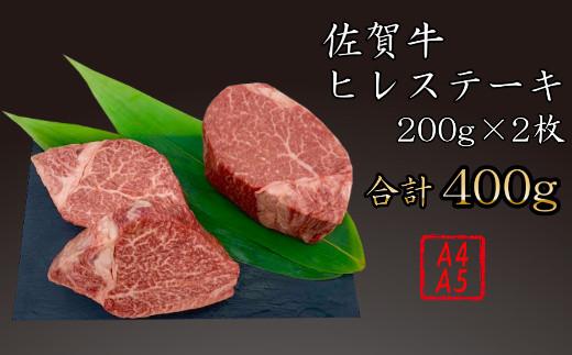 【数量限定】佐賀牛ヒレステーキ 合計400g (200g×2P)和牛