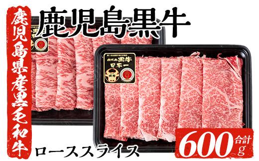鹿児島黒牛ローススライス(合計600g)日本一に輝いたブランド牛「鹿児島黒牛」の牛肉のサーロインスライスとリブローススライスのセット!すきやき・牛しゃぶしゃぶにオススメ【あいら農業協同組合】