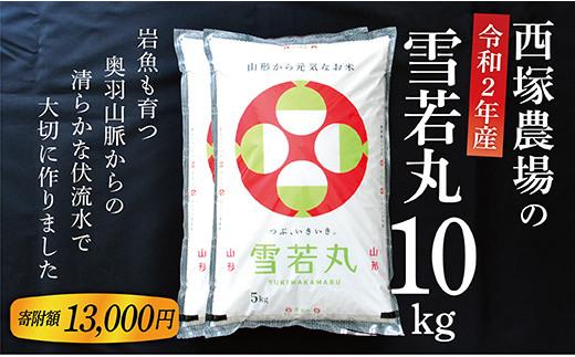 013-R2-001 【新米予約】西塚農場産 雪若丸10㎏