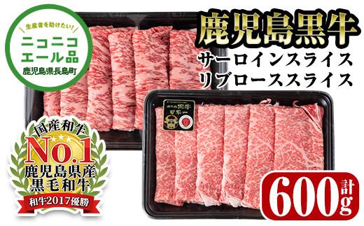 生産者支援 鹿児島黒牛ローススライス(600g)