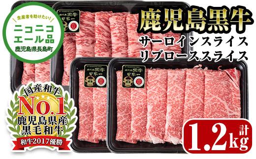 生産者支援 鹿児島黒牛ローススライス(1.2kg)