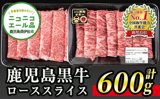 鹿児島黒牛ローススライス(合計600g・サーロインスライスとリブローススライス各300g)【JA北さつま】