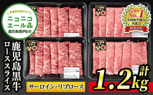 鹿児島黒牛ローススライス(合計1.2kg・サーロインスライスとリブローススライス各300g×2P)【JA北さつま】