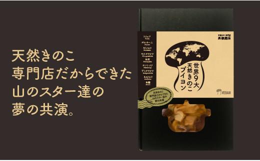 世界の高級きのこの濃厚な旨みが詰まったブイヨン(パッケージ)