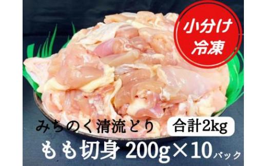 【小分け】みちのく清流どり もも肉切身2kg(200g×10パック)