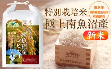 【2年産新米】特別栽培米「極上南魚沼産コシヒカリ」(有機肥料、8割減農薬栽培)精米5kg