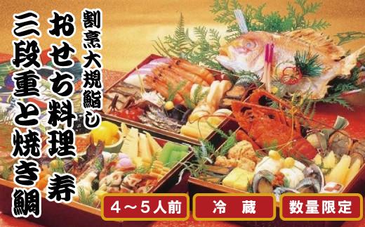 【12/31お届け】2021 おせち 料理【寿】三段重と焼鯛 4~5人前 冷蔵_2611