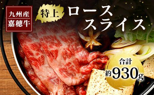 嘉穂牛 特上ローススライス 約930g 牛肉 国産 すき焼き 霜降り