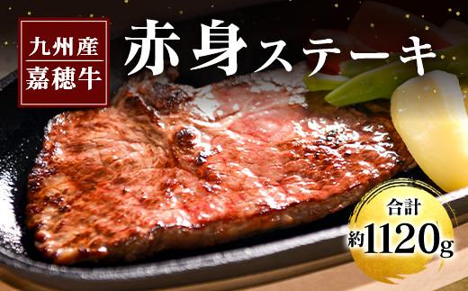 嘉穂牛 赤身ステーキ 約1120g 牛肉 国産 ステーキ