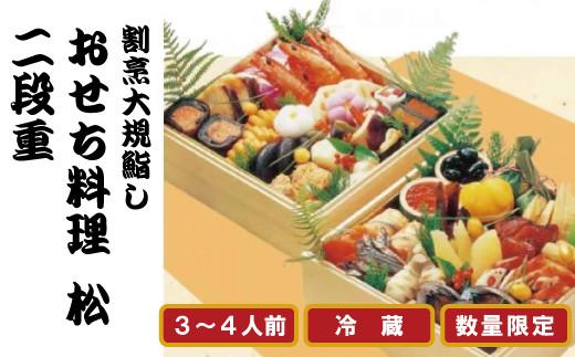 【12/31にお届け】 2021 おせち 料理【松】二段重 3~4人前 冷蔵_2610
