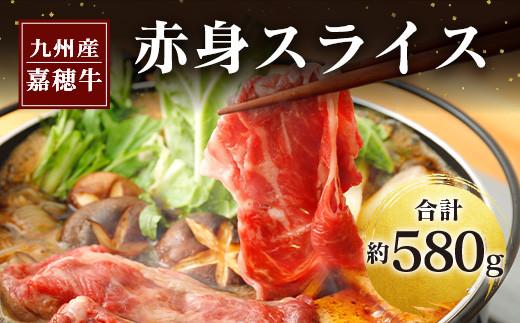 嘉穂牛 赤身スライス 約580g 牛肉 国産 すき焼き