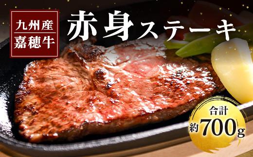 嘉穂牛 赤身ステーキ 約700g 牛肉 国産 ステーキ