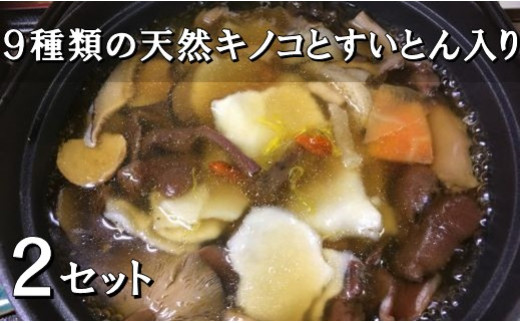 天然本しめじの出汁をベースにしたタレと9種類のキノコを使ったお鍋です