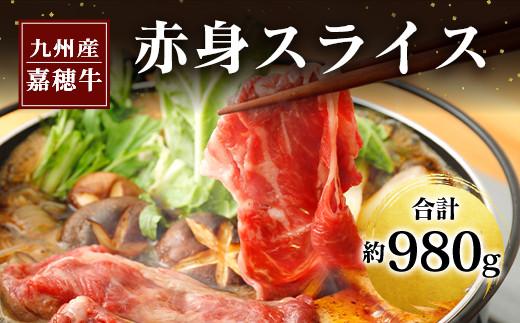 嘉穂牛 赤身スライス 約980g 国産 牛肉 すき焼き