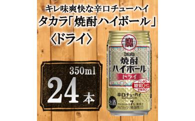 タカラ「焼酎ハイボール」<ドライ>350ml×24本