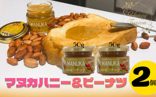 幸せのコラボ!マヌカハニー&沖縄県産ピーナツ