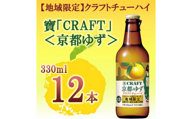 寶「CRAFT」<京都ゆず>330ml×12本