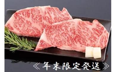 ≪年末限定発送≫【熊野牛】ロースステーキ 400g(200g×2枚)