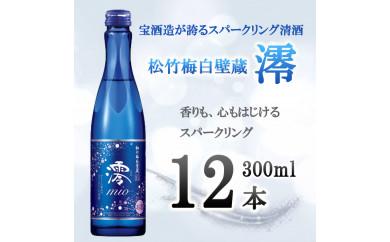 松竹梅白壁蔵「澪」スパークリング清酒300ml×12本