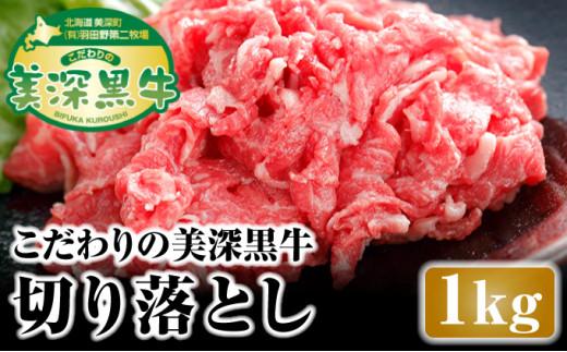 [№5894-0299]北海道 こだわりの美深黒牛 切り落とし1kg