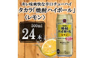 タカラ「焼酎ハイボール」<レモン>500ml×24本