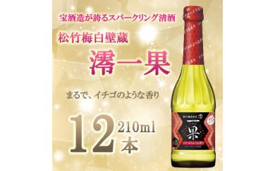 松竹梅白壁蔵「澪一果」イチゴのような香り210ml×12本