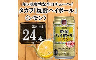 タカラ「焼酎ハイボール」<レモン>350ml×24本