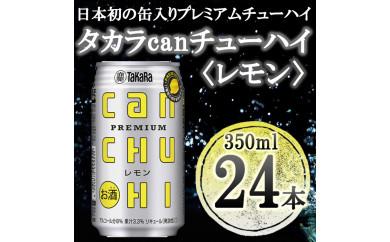 タカラ「canチューハイ」<レモン>350ml×24本