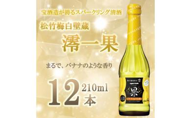 松竹梅白壁蔵「澪一果」バナナのような香り210ml×12本