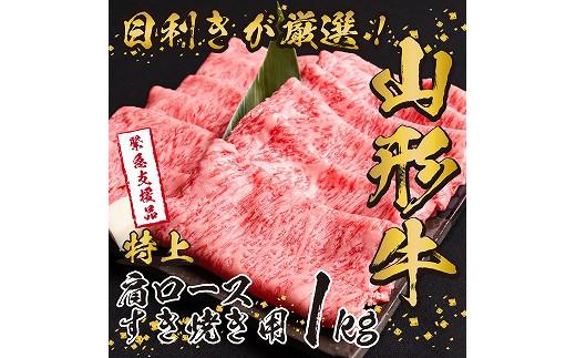 料理人の間で人気が高い、とろけるような甘い脂が特長の黒毛和牛「山形牛」。業界30年の目利きが厳選した「山形牛」すき焼き用です。