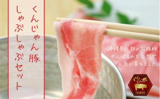 くんじゃん豚【しゃぶしゃぶセット計1.6㎏】厚さ2mmバラ&ロース