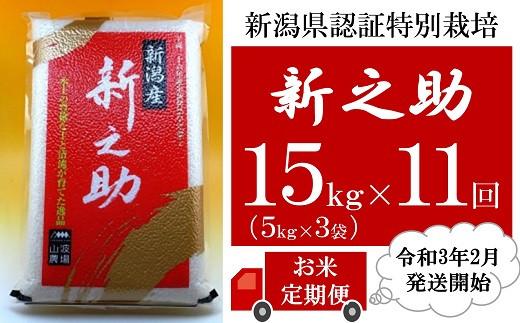 [U006]【定期便】新潟県認証特別栽培新之助(15kg×11回)