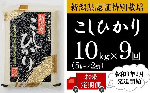 [P004]【定期便】新潟県認証特別栽培コシヒカリ(10kg×9回)