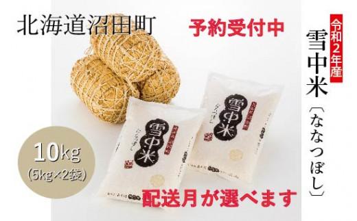 【2011-01】令和2年産 雪中米(ななつぼし)【5kg×2袋計10kg】