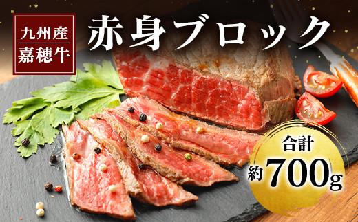 嘉穂牛 赤身ブロック 約700g 国産 牛肉 ステーキ