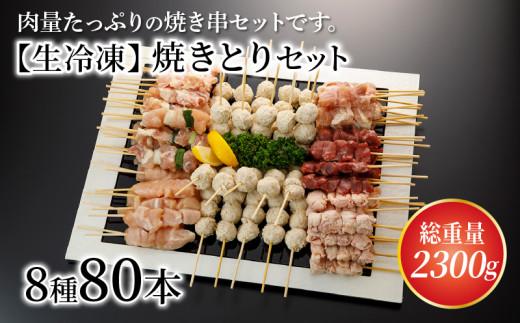 【生冷凍】とり兵衛 焼きとりセット8種80本(もも ももネギま むね 皮 砂肝 ひな つくね おから豆腐入りつくね)